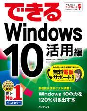 できるWindows 10 活用編