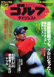 週刊ゴルフダイジェスト (2015/10/27号)