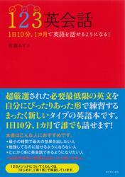 123英会話【CD無し】