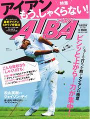 ALBA(アルバトロスビュー) (No.686)