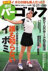 週刊 パーゴルフ (2015/10/27号)