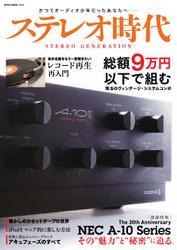 ステレオ時代 (Vol.1)