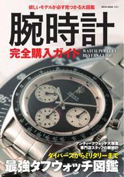 腕時計完全購入ガイド (2015/09/03)