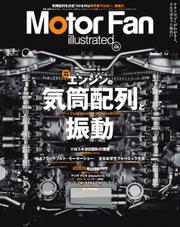 Motor Fan illustrated(モーターファン・イラストレーテッド) (VOL.109)
