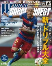 WORLD SOCCER DIGEST(ワールドサッカーダイジェスト) (11/5号)