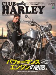 CLUB HARLEY(クラブハーレー) (Vol.184)
