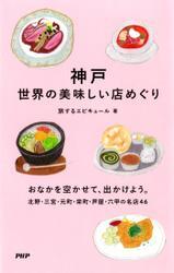 神戸 世界の美味しい店めぐり