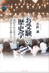 〈お受験〉の歴史学 選択される私立小学校 選抜される親と子
