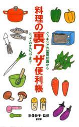 料理の裏ワザ便利帳