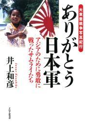 大東亜戦争写真紀行 ありがとう日本軍