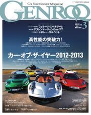 GENROQ(ゲンロク) (2013年3月号)