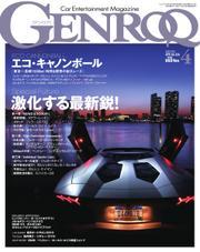 GENROQ(ゲンロク) (2013年4月号)