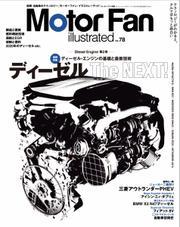 Motor Fan illustrated(モーターファン・イラストレーテッド) (VOL.78)