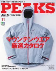 PEAKS(ピークス) (2015年11月号)