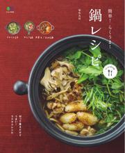 ei cookingシリーズ (簡単! らくうま! 鍋レシピ)