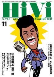 HiVi(ハイヴィ) (2015年11月号)