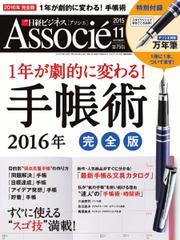 日経ビジネスアソシエ (2015年11月号)