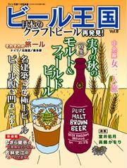 ワイン王国別冊 ビール王国 (Vol.8)