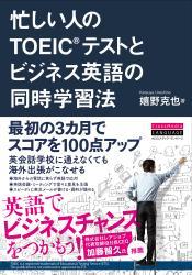 忙しい人のTOEIC(R)テストとビジネス英語の同時学習法