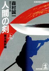 人間の剣 幕末維新編(上・下合冊版)