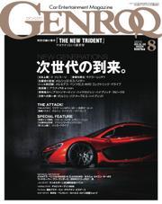 GENROQ(ゲンロク) (2013年8月号)