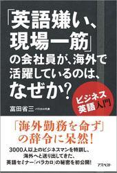 「英語嫌い、現場一筋」の会社員が、海外で活躍しているのは、なぜか? - ビジネス英語入門