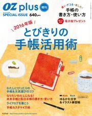 Ozplus増刊 2016年版 とびきりの手帳活用術
