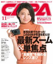 CAPA (2015年11月号)
