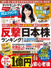 ダイヤモンドZAi(ザイ) (2015年12月号)