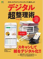 デジタル超整理術 (2015/10/03)
