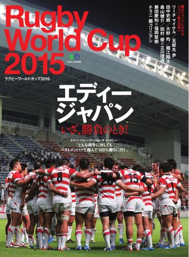 Rugby World Cup (2015)