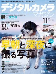 デジタルカメラマガジン (2015年11月号)