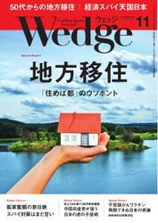 WEDGE(ウェッジ) (2015年11月号)
