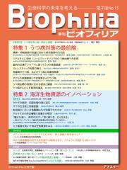 Biophilia (2015年秋号)