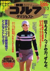 週刊ゴルフダイジェスト (2015/11/3号)