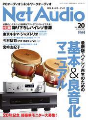 Net Audio(ネットオーディオ) (Vol.20)
