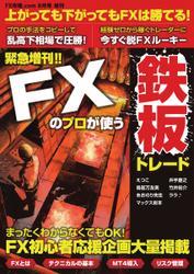 FX攻略.com 8月号増刊 FXのプロが使う鉄板トレード (2013/07/08)