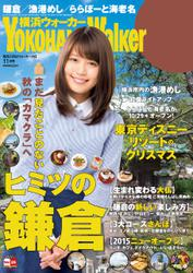 YokohamaWalker横浜ウォーカー 2015 11月号