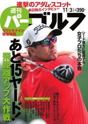 週刊 パーゴルフ (2015/11/3号)