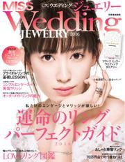 MISS Wedding(ミスウエディング) (ジュエリー 2016)
