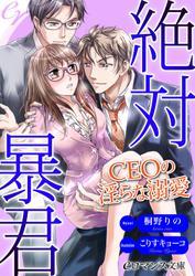 er-絶対暴君 CEOの淫らな溺愛