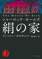 シャーロック・ホームズ 絹の家
