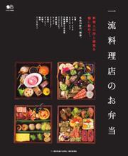 エイ出版社の実用ムックシリーズ (一流料理店のお弁当)