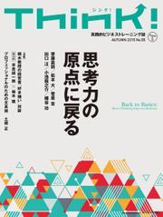 Think!(シンク!) (2015年秋号)