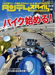 タンデムスタイル (No.163)