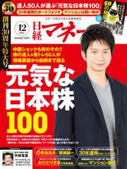 日経マネー (2015年12月号)