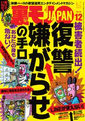 裏モノJAPAN (2015年12月号)