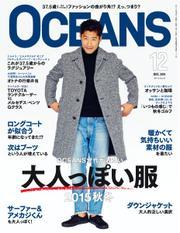 OCEANS(オーシャンズ) (2015年12月号)