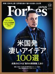 Forbes JAPAN(フォーブス ジャパン)  (2015年12月号)
