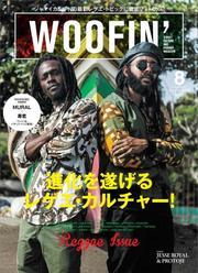 WOOFIN' 2015年 8月号